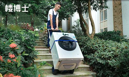 爬楼机搬运洗衣机