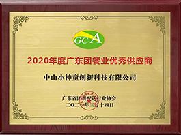 2020年度团餐业优秀供应商-202103