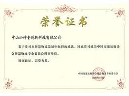 荣誉证书-中国交通运输协会智慧物流专业委员会-理事单位