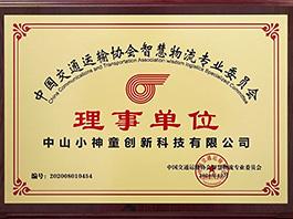 中国交通运输协会智慧物流专业委员会-理事单位