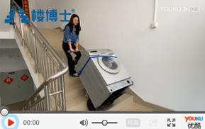 电动爬楼机搬运洗衣机