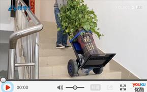 电动爬楼机搬运花瓶上下楼