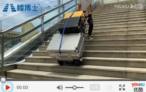 电动爬楼机搬运行李箱