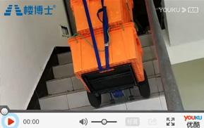 电动爬楼机搬运货物