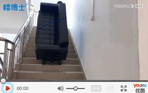 电动爬楼机搬运沙发