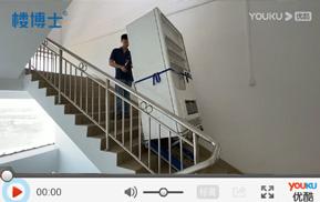 履带式电动爬楼机