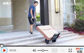 电动爬楼机搬运瓷砖
