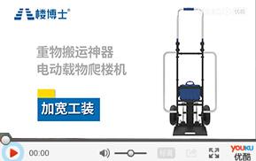 电动爬楼机加载加宽工装