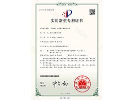 [专利证书]一种支腿、支腿组件及搬运设备