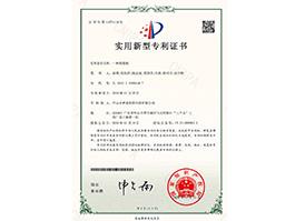 [实用新型专利证书]-一种爬楼机 专利号:ZL 202020205418.7