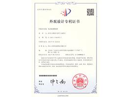 [外观-专利证书]-电动载物爬楼机