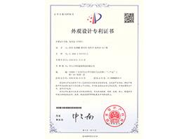 [外观-专利证书]-电池盒(CT070)