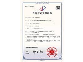 爬楼机(具重载履带)-外观设计专利证书
