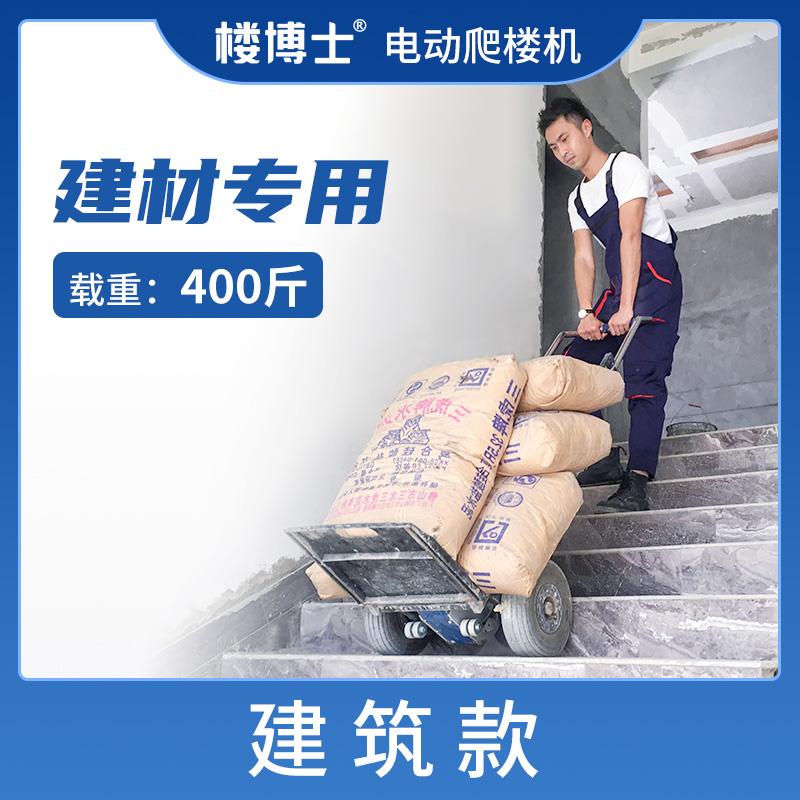CR200D电动爬楼机