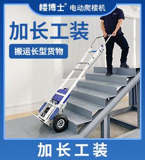 爬楼机加长工装