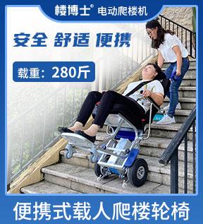 电动载人爬楼轮椅